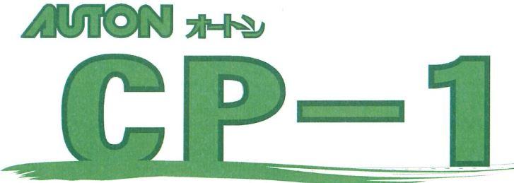 オートンCP-1