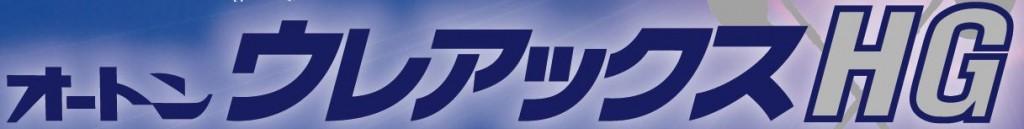 ue-axe_logo