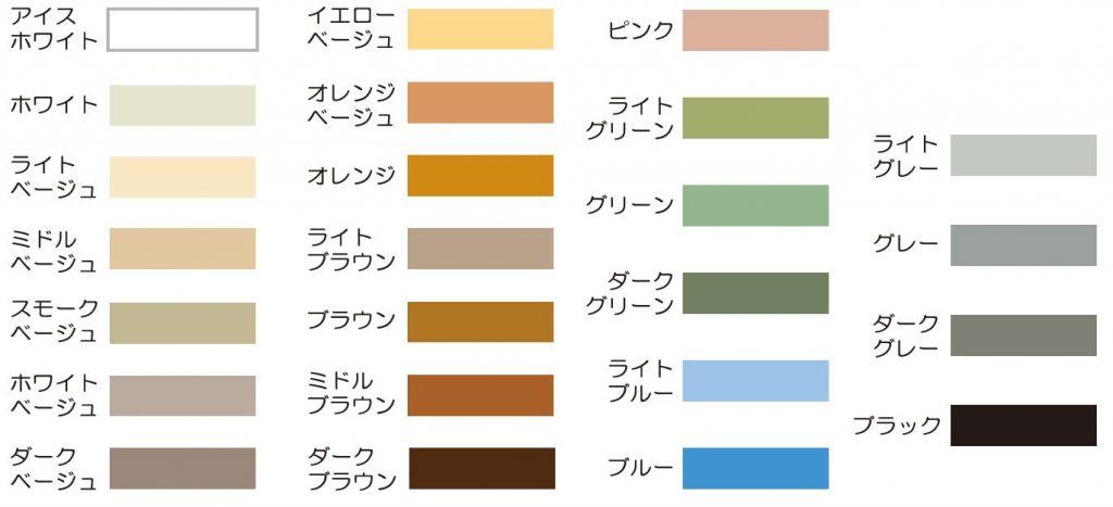 ※イメージ色です。実際の色とは異なりますので、色合わせの際は必ず色見本をご確認下さい。