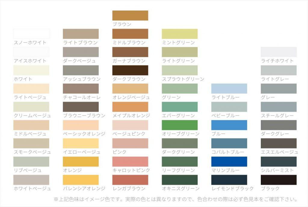 ※上記色味はイメージ色です。実際の色とは異なりますので、色合わせの際は必ず色見本をご確認下さい。