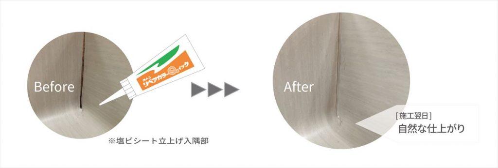 ※塩ビシート立上げ入隅部 Before → After [施工翌日]自然な仕上がり